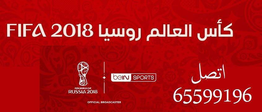 الاشتراك بكأس العالم مجانا 2018 بي ان سبورت Bein sports الكويت