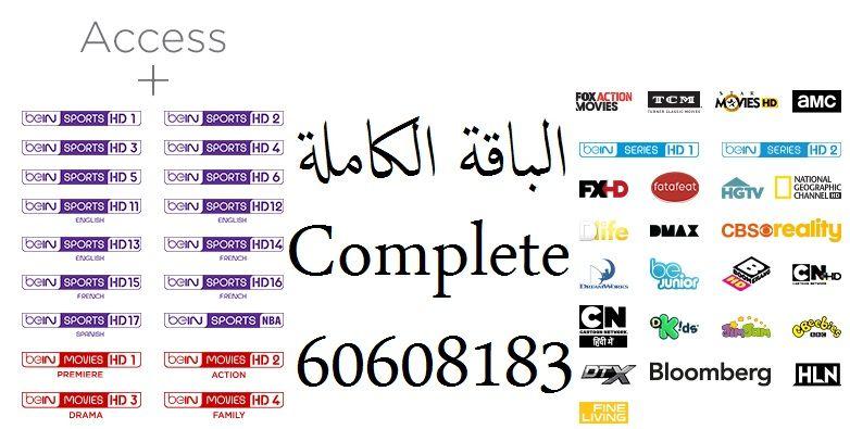 الباقة الكاملة Complete بي ان سبورت الكويت Bein Sports 60608183