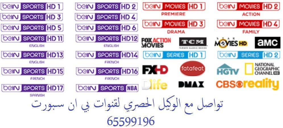 اشتراك بي ان سبورت الكويت السعودية Bein Sports الوكيل الحصري 0096560608183