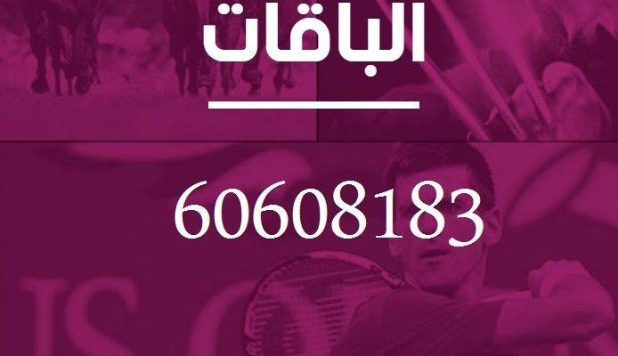 اسعار باقات بي ان سبورت سعر اشتراك bein sport الكويت