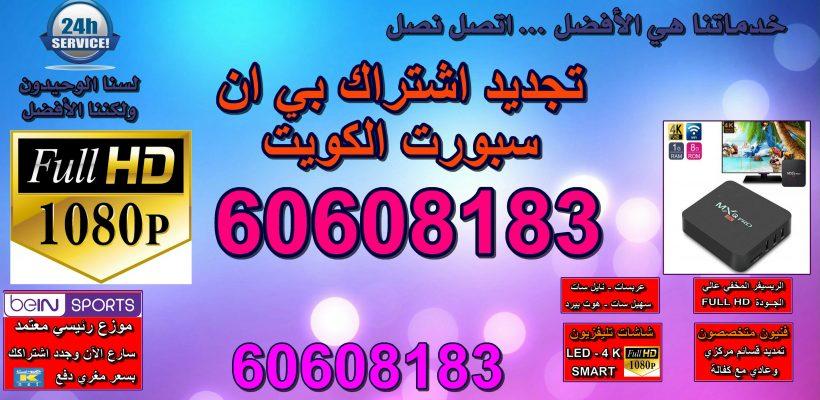 تجديد اشتراك بي ان سبورت الكويت 60608183 اون لاين